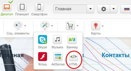 добавление яндекс метрики в конструктор reg.ru 2