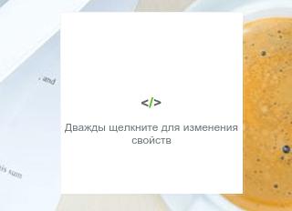добавление яндекс метрики в конструктор reg.ru 3