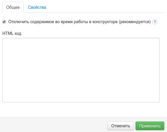 добавление яндекс метрики в конструктор reg.ru 4