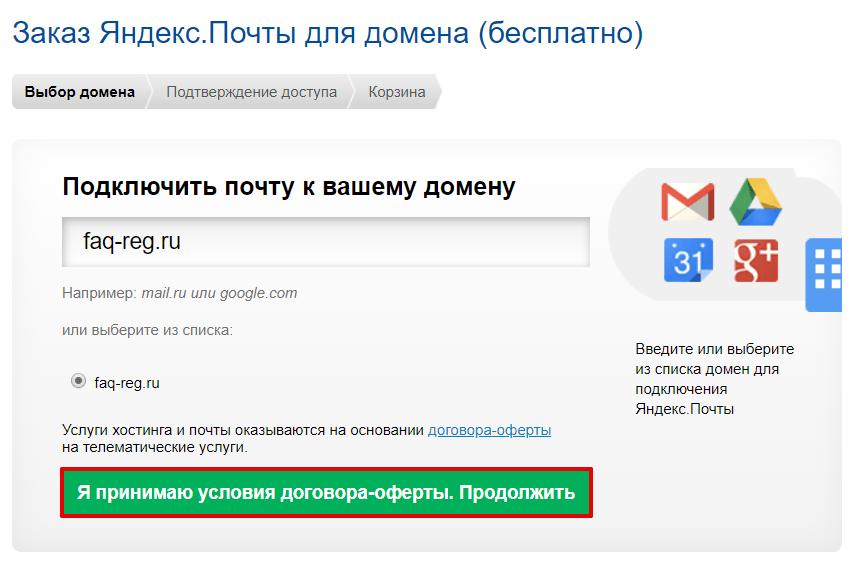 Яндекс хостинг россия ipb хостинг бесплатный