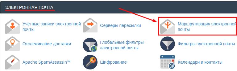 яндекс.почта в cpanel basic 5