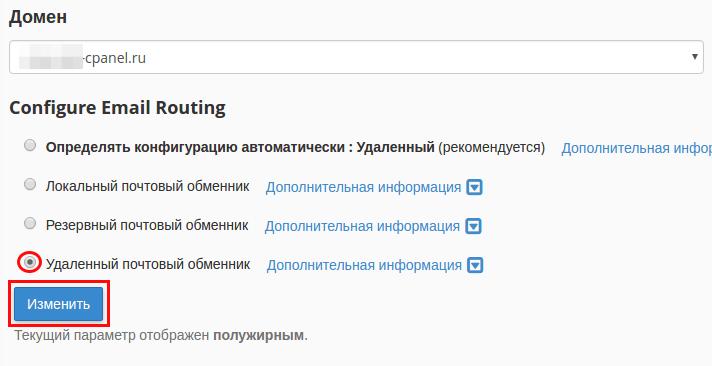 яндекс.почта в cpanel basic 6