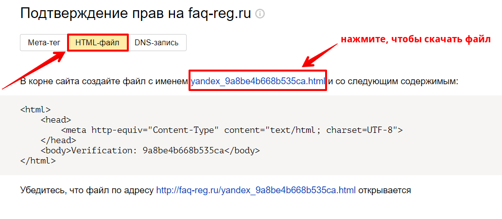 подтвердить права на сайт яндекс вебмастер 1