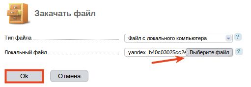 подтверждение прав Яндекс.Вебмастер 12