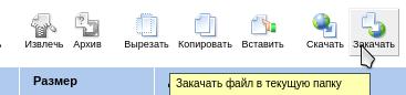 подтверждение прав Яндекс.Вебмастер 2