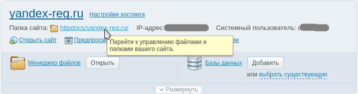 подтверждение прав Яндекс.Вебмастер 4
