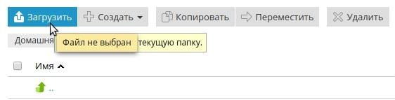 подтвердить права на сайт яндекс вебмастер 6