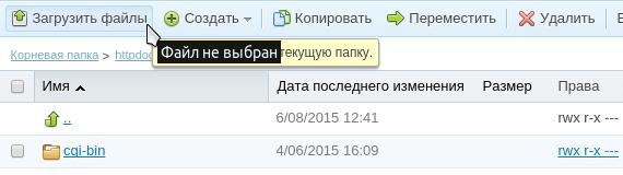 подтверждение прав Яндекс.Вебмастер 5
