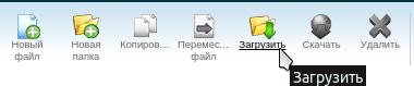 подтверждение прав Яндекс.Вебмастер 8