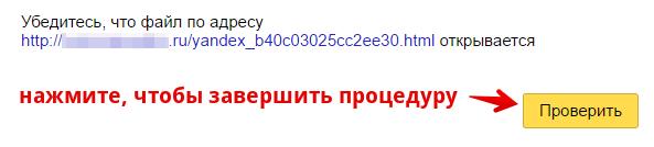 подтверждение прав Яндекс.Вебмастер 9