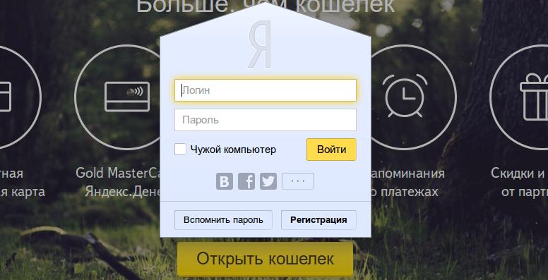 автопополнение через ЯндексДеньги