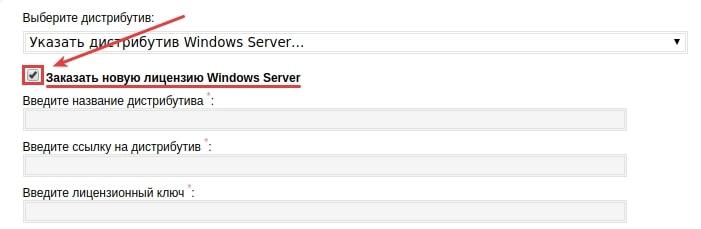 заказ лицензии windows server для выделенного сервера 2
