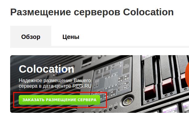 Как заказать услугу colocation шаг 2