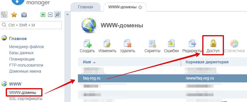 установить форму аутентификации в ispmanager 1