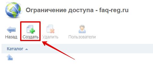 установить форму аутентификации в ispmanager 2