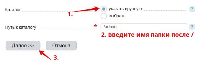 установить форму аутентификации в ispmanager 3