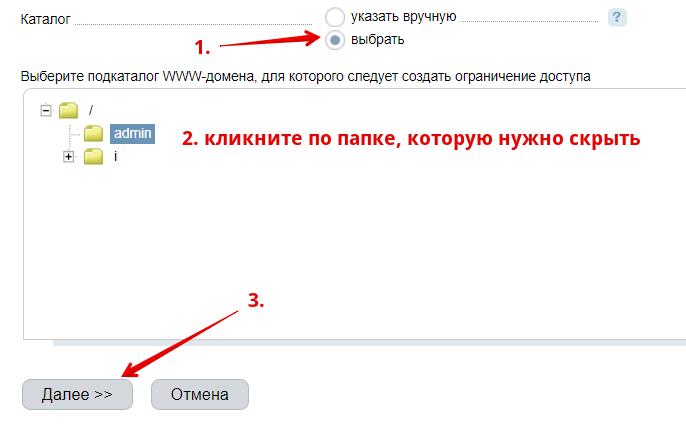 установить форму аутентификации в ispmanager 4