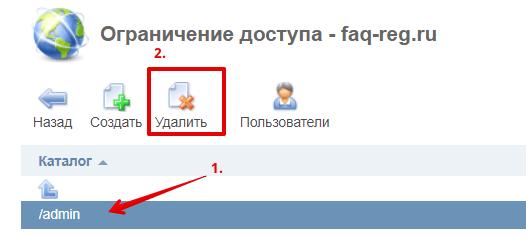 установить форму аутентификации в ispmanager 8