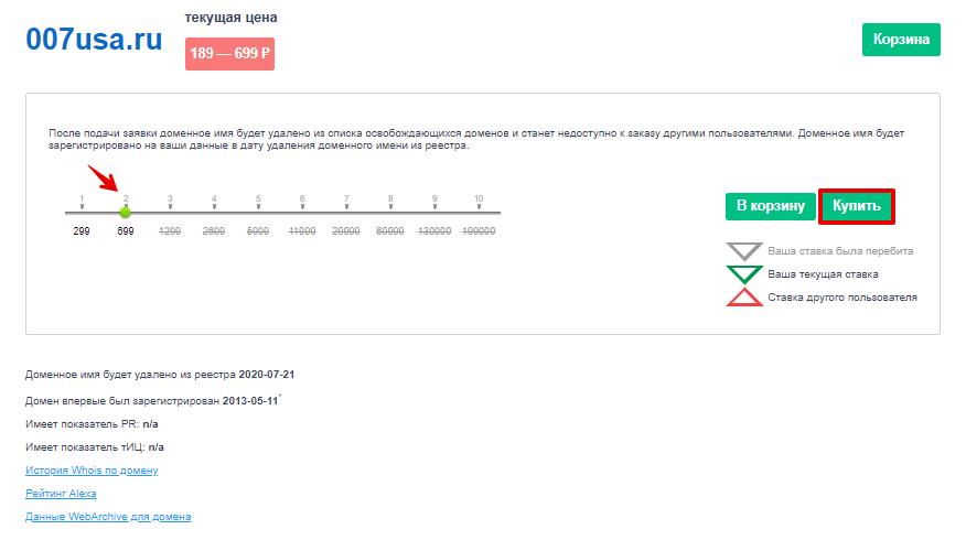как-зарегистрировать-освобождающийся-домен