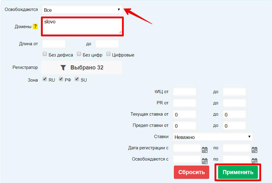 как зарегистрировать освобождающийся домен 5