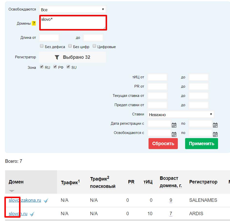 как зарегистрировать освобождающийся домен 6