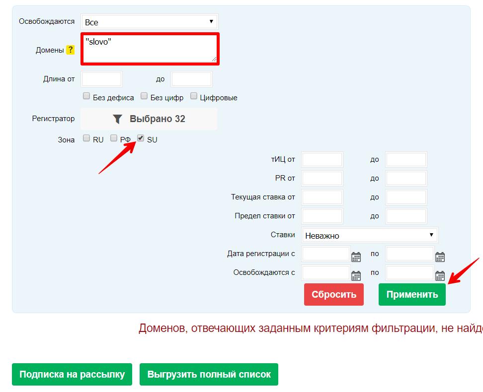 как зарегистрировать освобождающийся домен 7