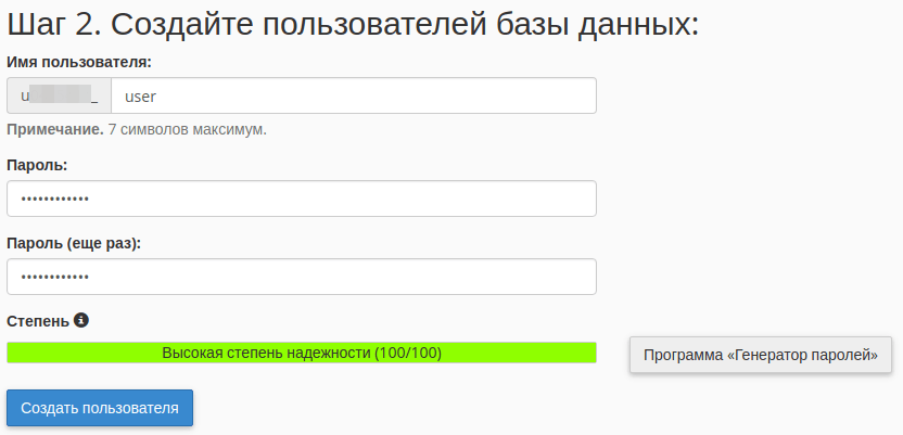 создание базы данных cpanel 3