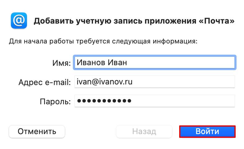 Настройка почты macOS 2