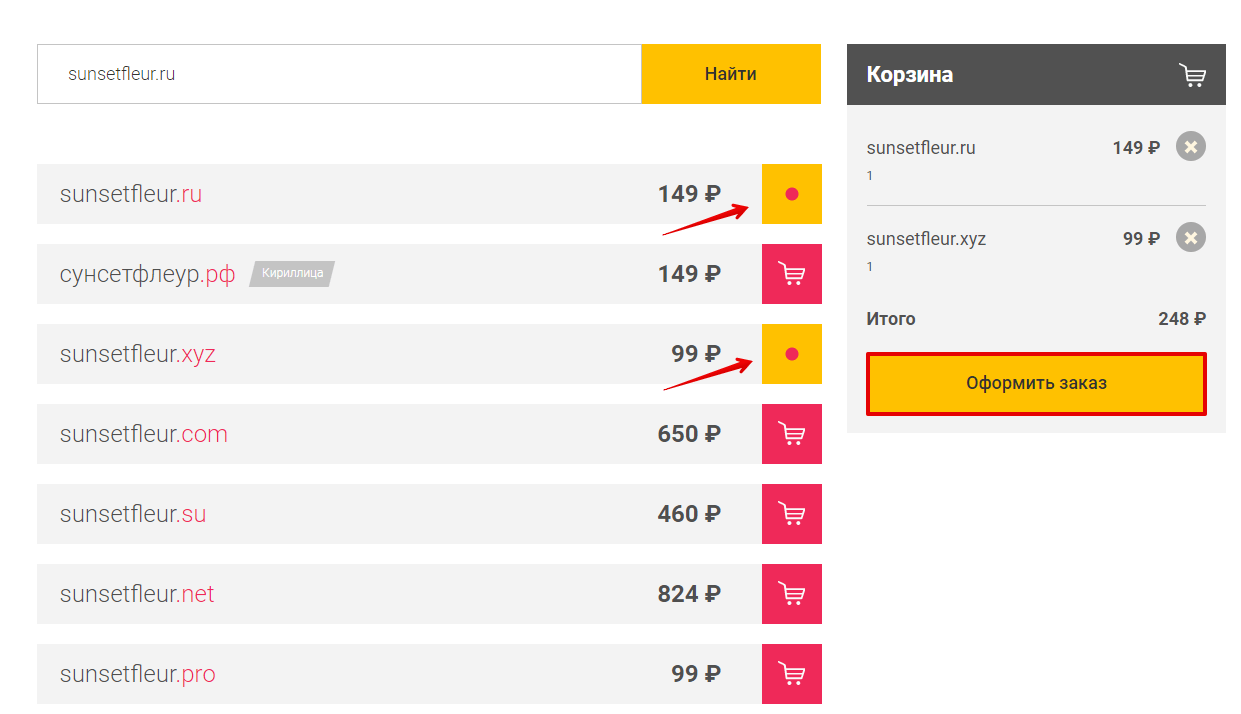 хостинг украина хостинг и регистрация доменов