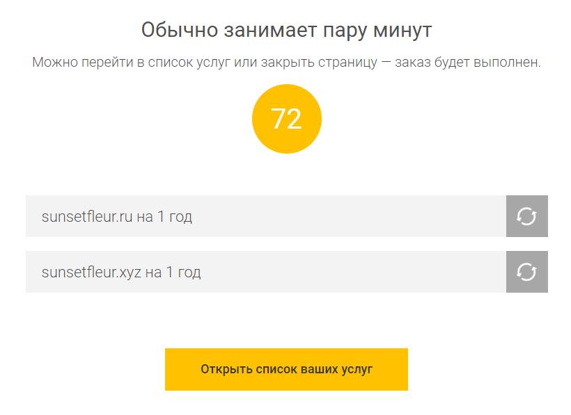 сколько стоит регистрация домена com
