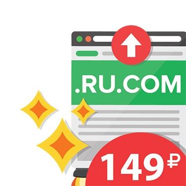 Для бизнеса в России и за рубежом: домен .RU.COM за 149 рублей