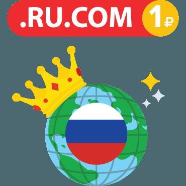Бонус за продление хостинга — домен .RU.COM за 1 рубль