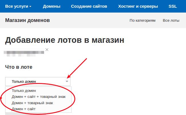 как продать домен с сайтом