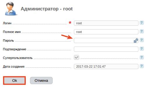 смена пароля root vps 4