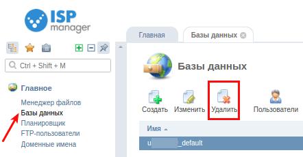 удалить базу данных в ispmanager5