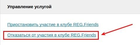 отказаться от участия в regfriends 1
