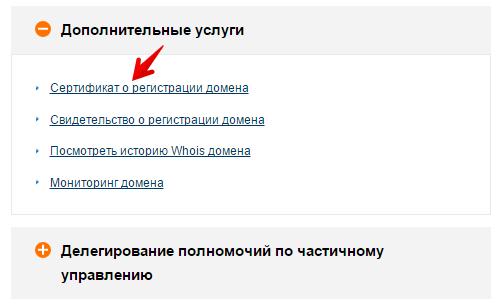 заказ сертификата