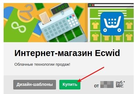 как заказать готовое решение с интернет-магазином ecwid 3