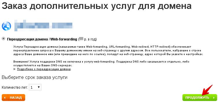 Заказ услуги web-forwarding