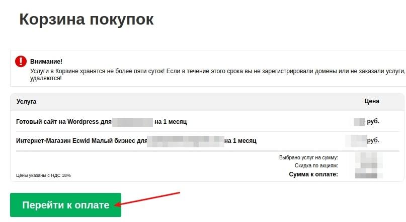 как заказать готовое решение с интернет-магазином ecwid 10