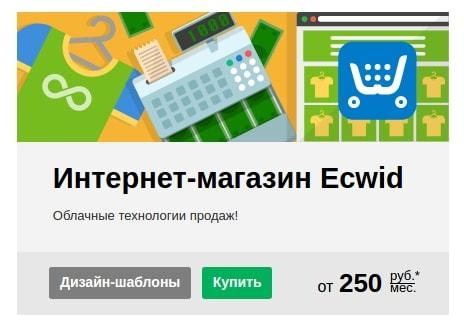 как заказать готовое решение с интернет-магазином ecwid 2
