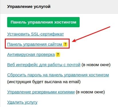редактировать готовое решение с интернет-магазином ecwid 2