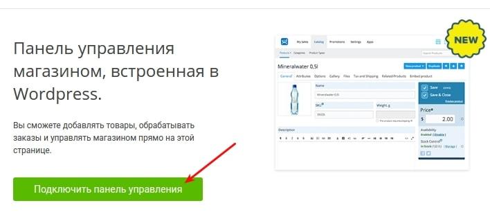 редактировать готовое решение с интернет-магазином ecwid 4