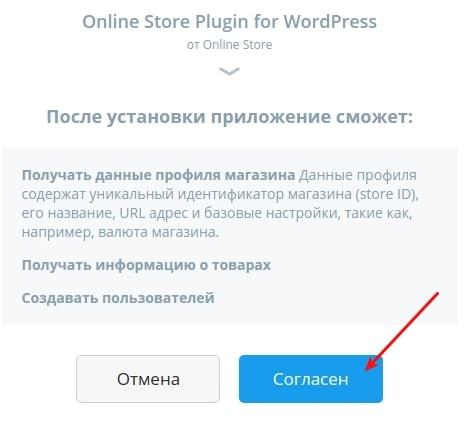 редактировать готовое решение с интернет-магазином ecwid 5