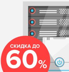 Заказать хостинг в россии подробный план создания сервера для css