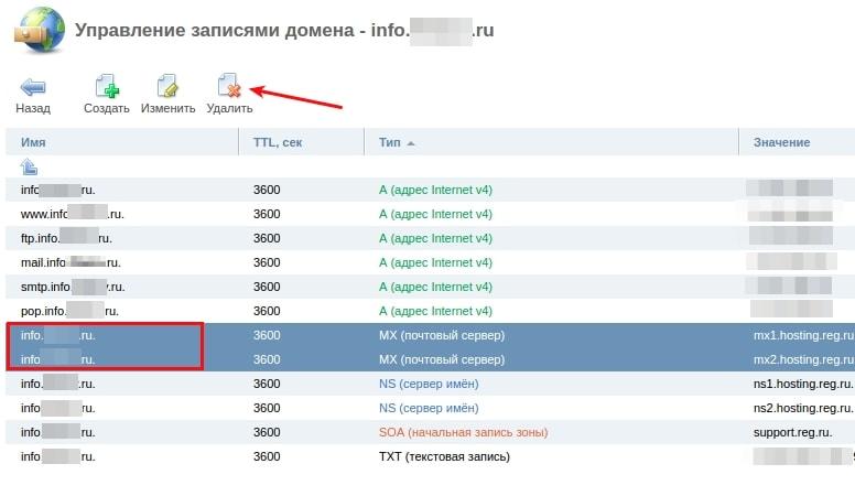 ispmanager5 mx записи для расширенной защиты от спама 2