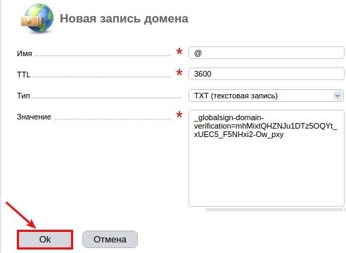 ресурсная запись txt в ispmanager 5
