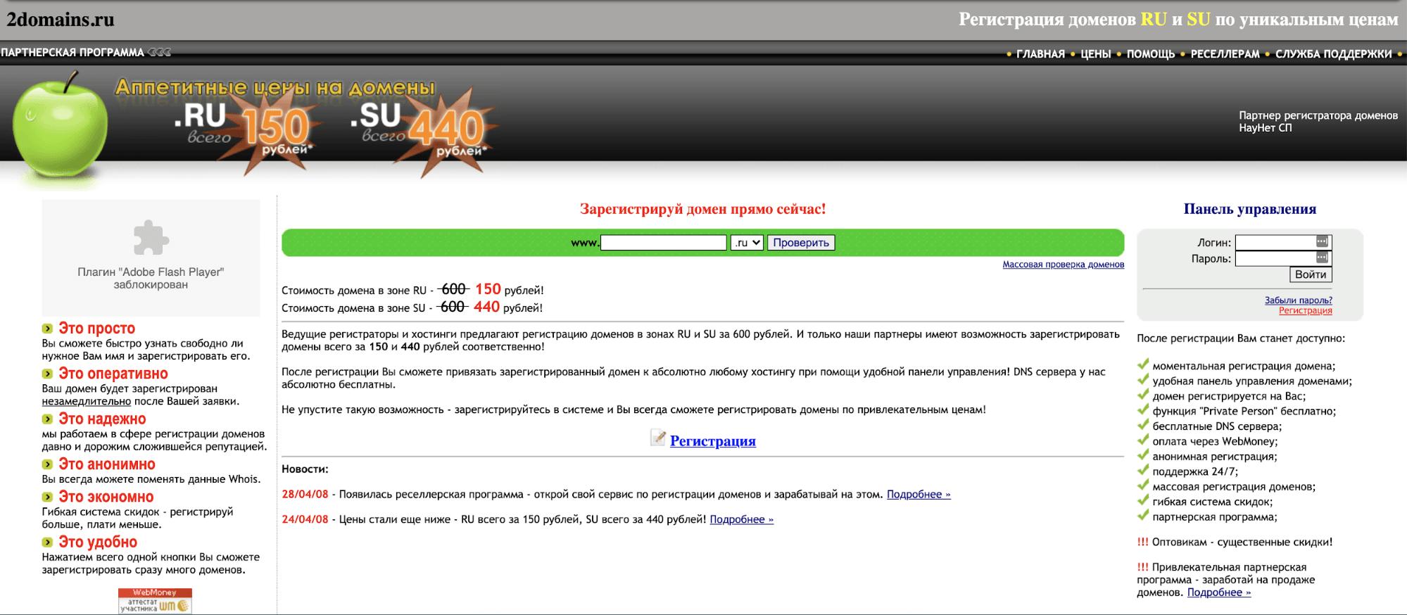 скачать хостинг сервер бесплатно