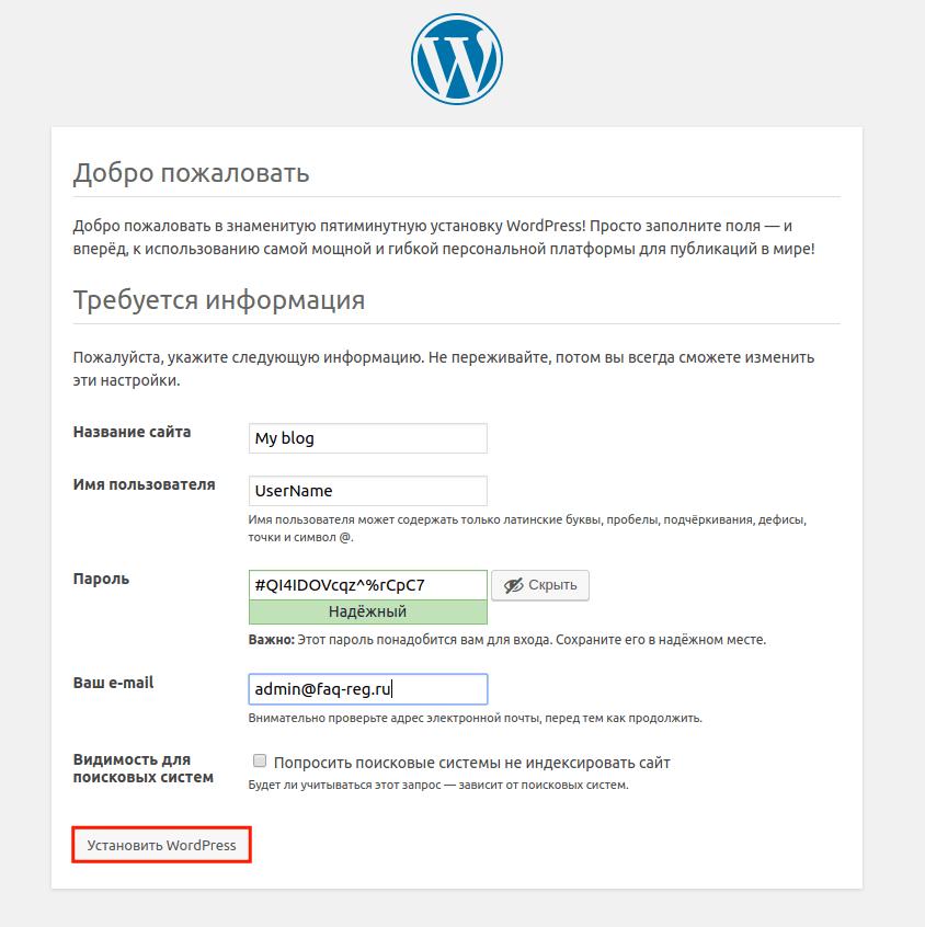 установка wordpress шаг 4