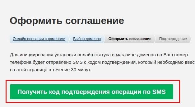 установить онлайн-статус в магазине доменов 3